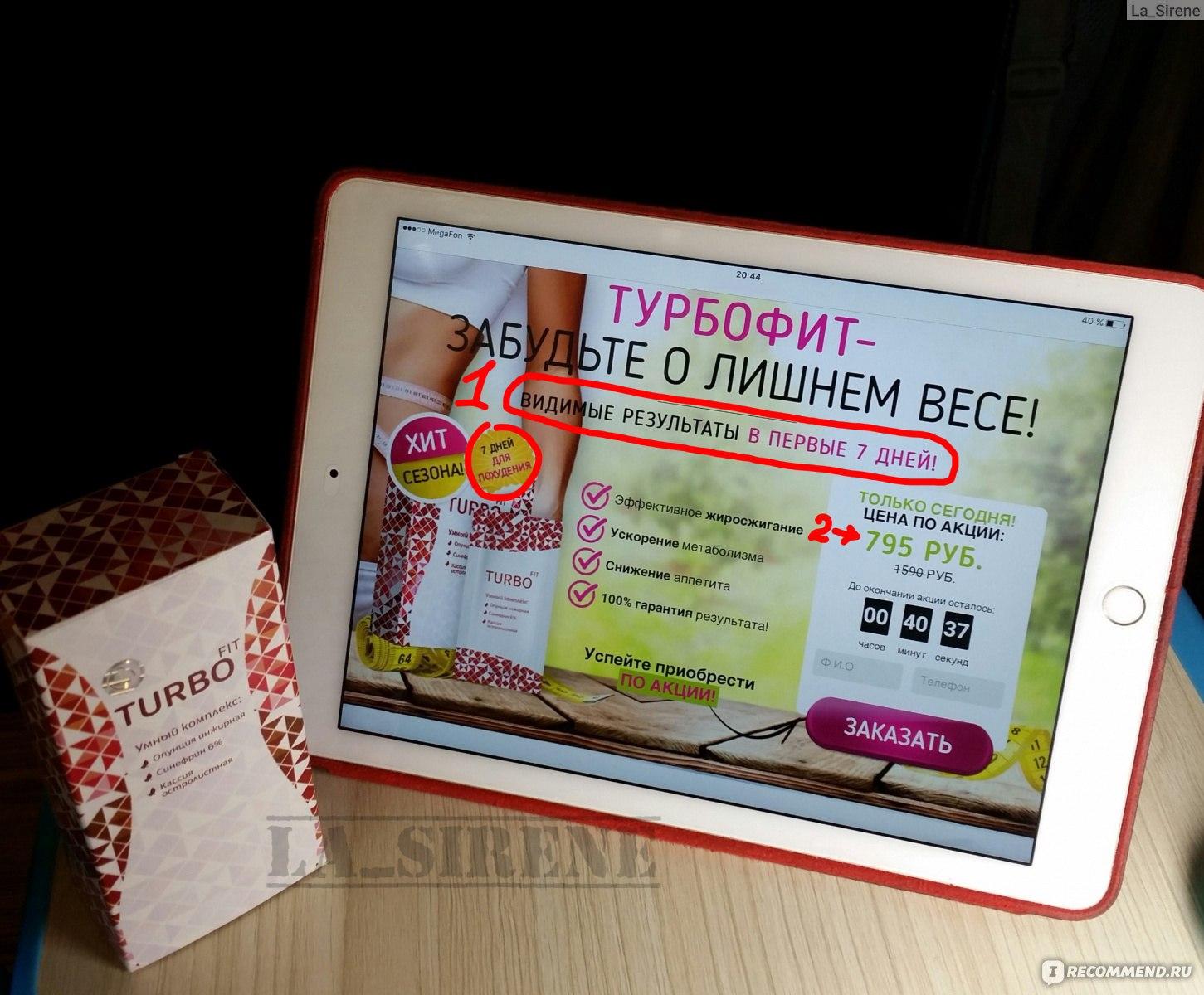 Купить Turbofit за 149 руб. со скидкой в Казани