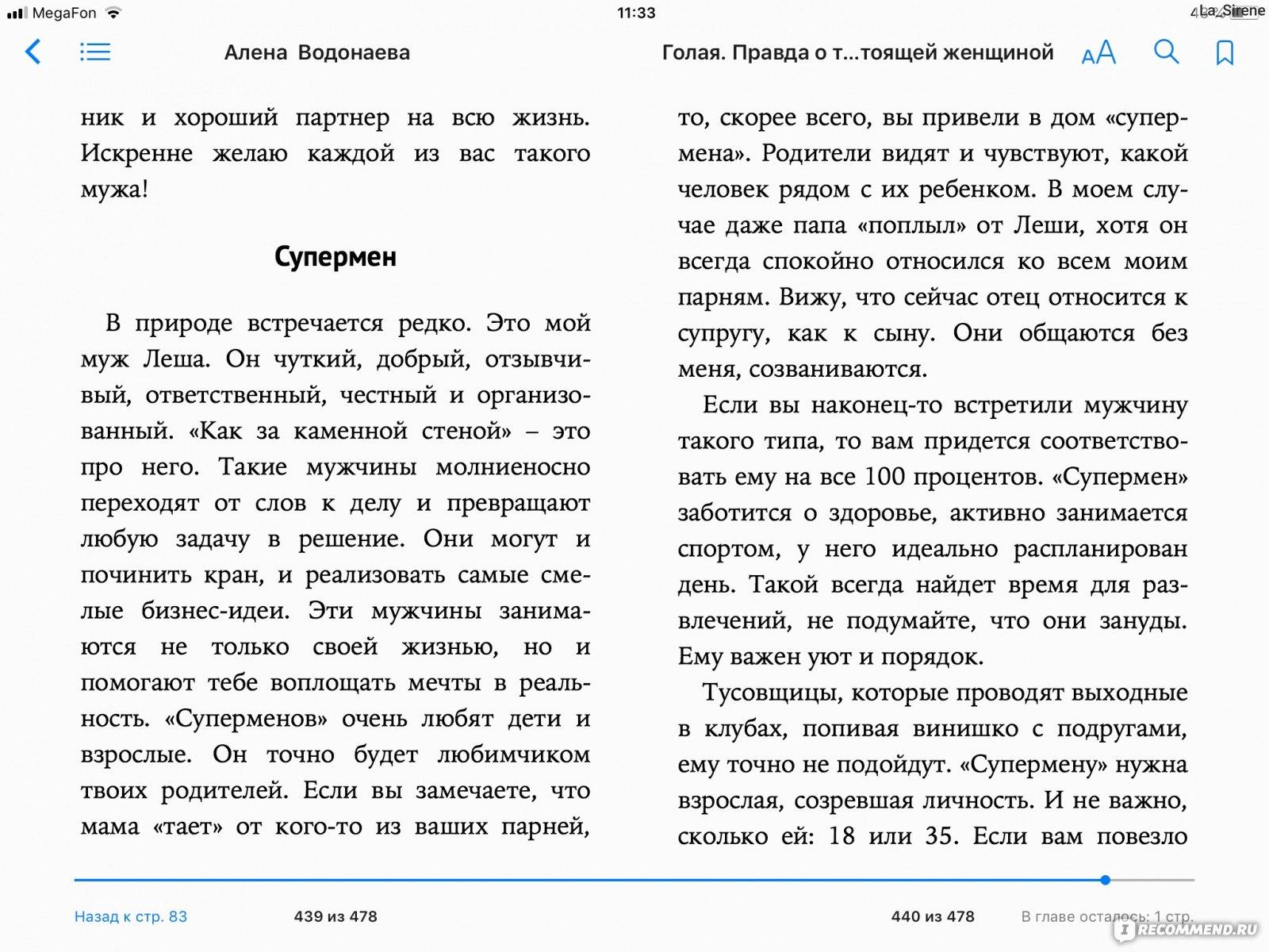 Книга Голая Алена