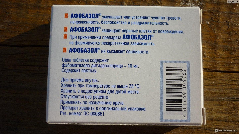 Афобазол – инструкция по применению, аналоги, отзывы, цены.