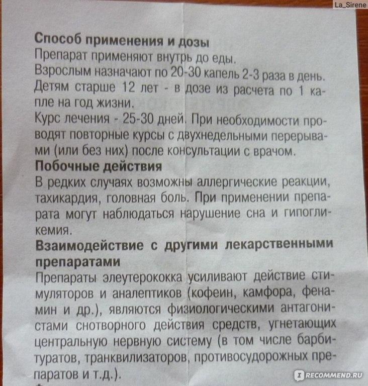 детей для экстракт элеутерококк инструкция