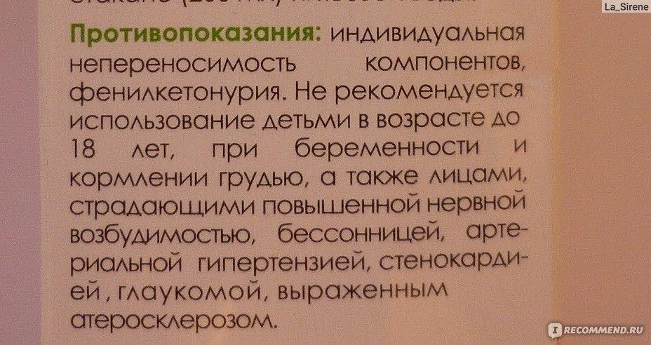 эко слим купить в казахстане