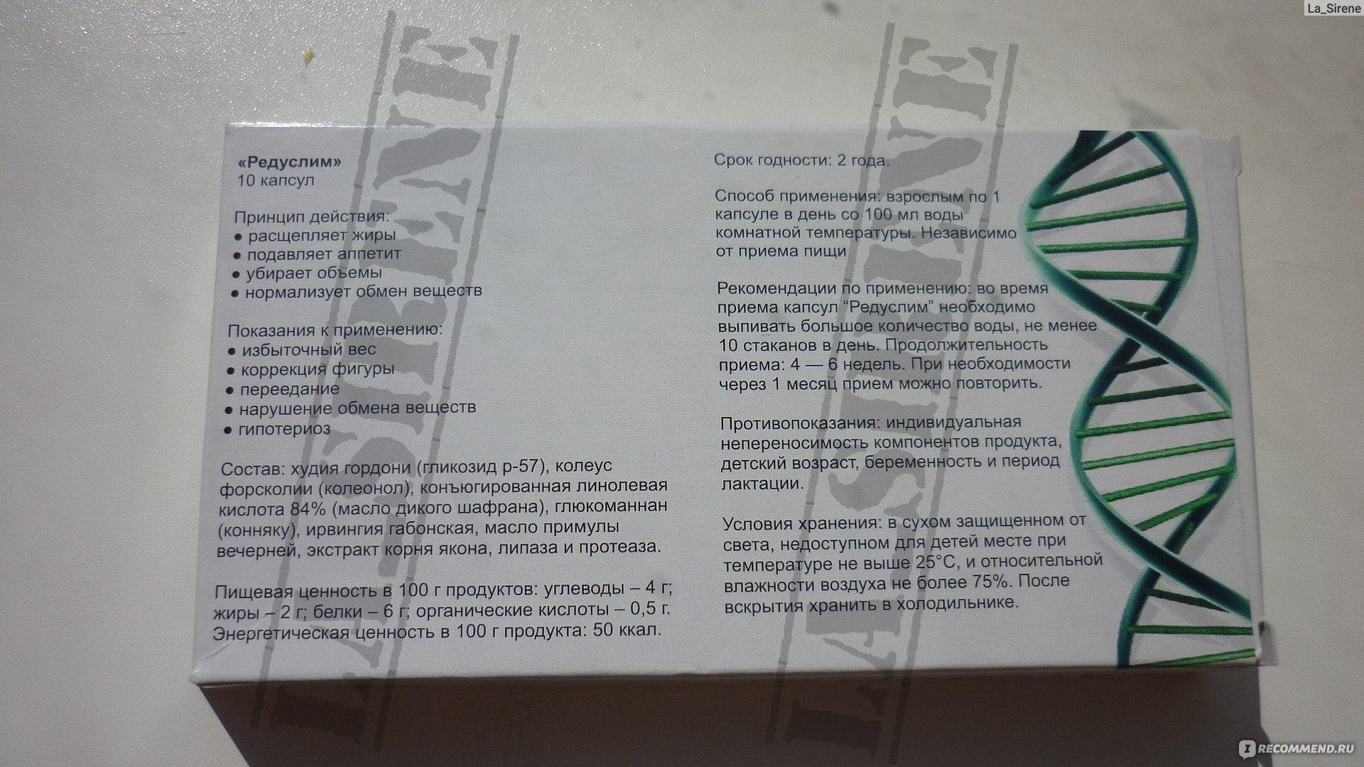цена редуслима в аптеке ьги