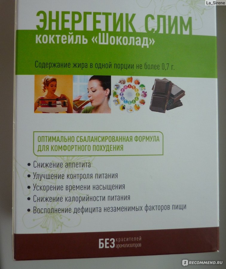 Energy Diet Smart Дыня  Новинка от NL Energy Diet Smart
