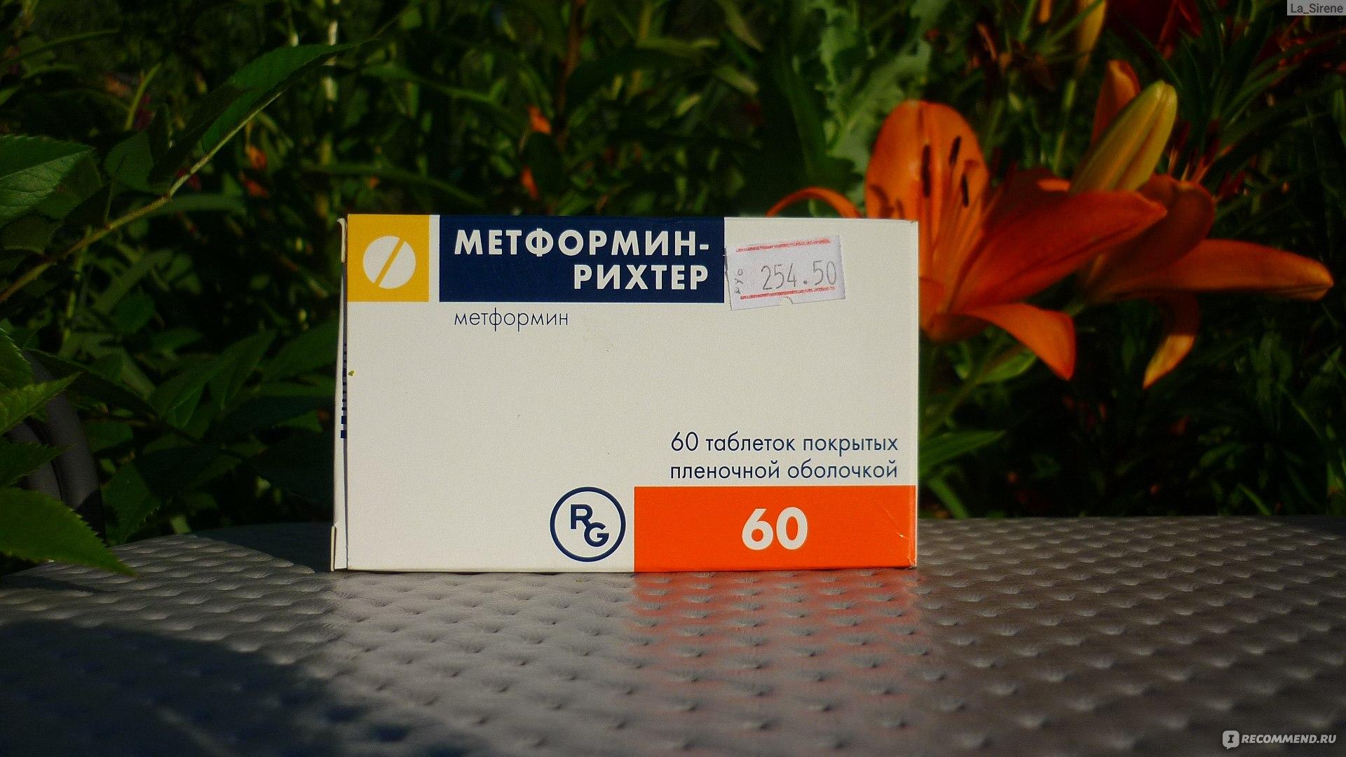 Метформин для похудения малышева