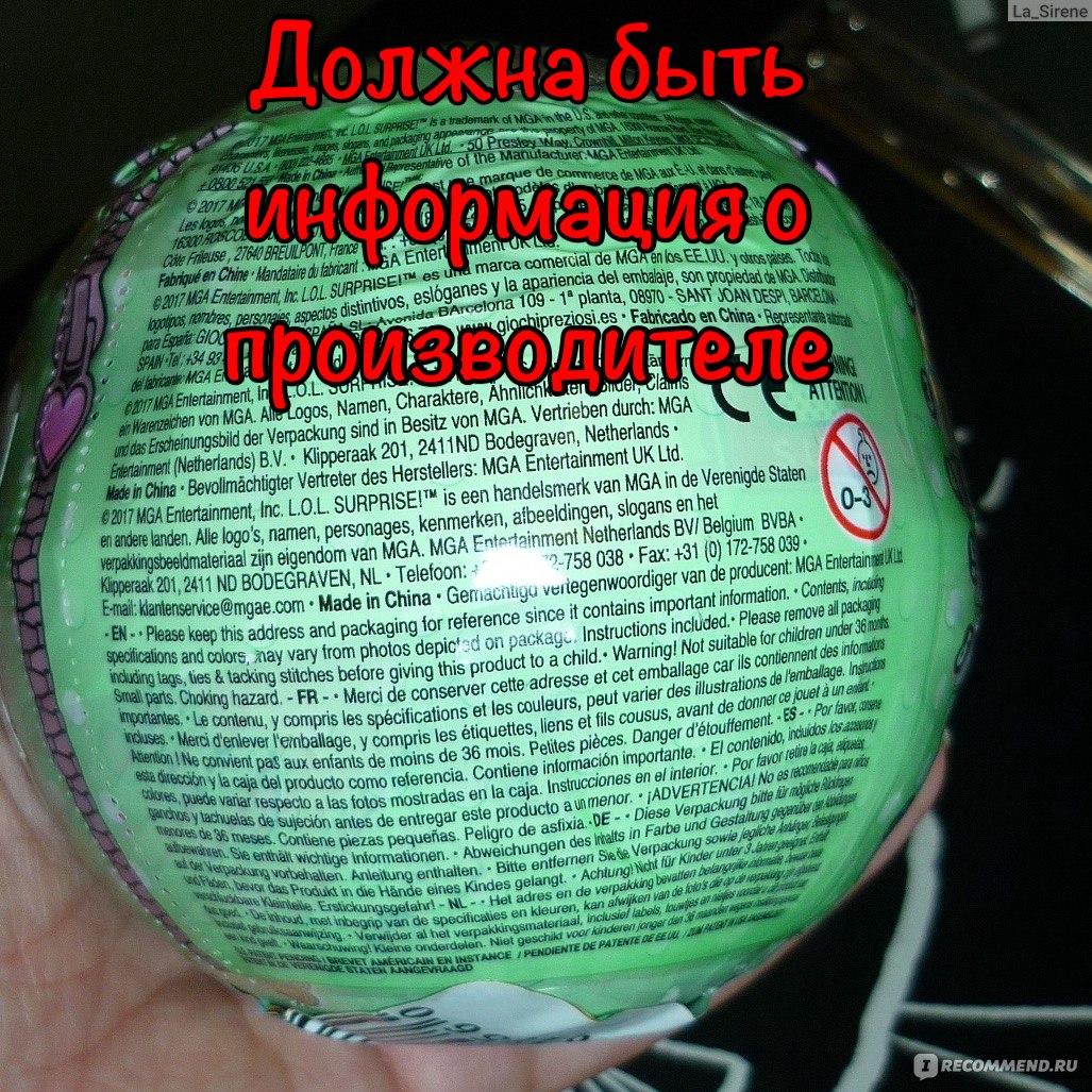 кукла лол оригинал купить в москве