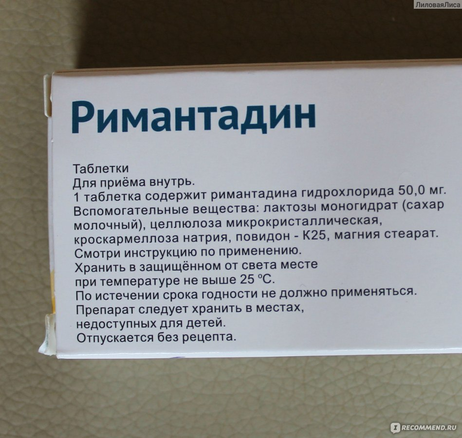 Ремантадин Противовирусное Инструкция - фото 6