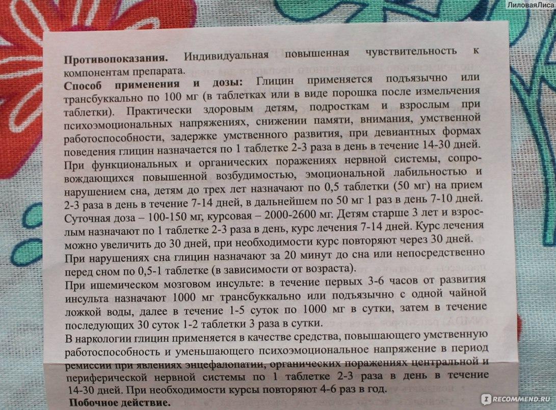 Биотики глицин инструкция