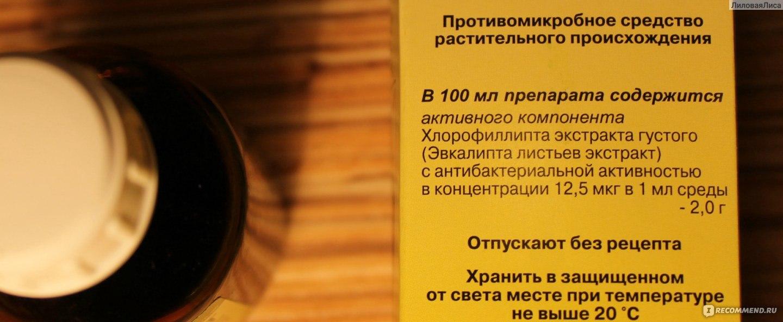 Хлорофиллипт спрей инструкция по применению