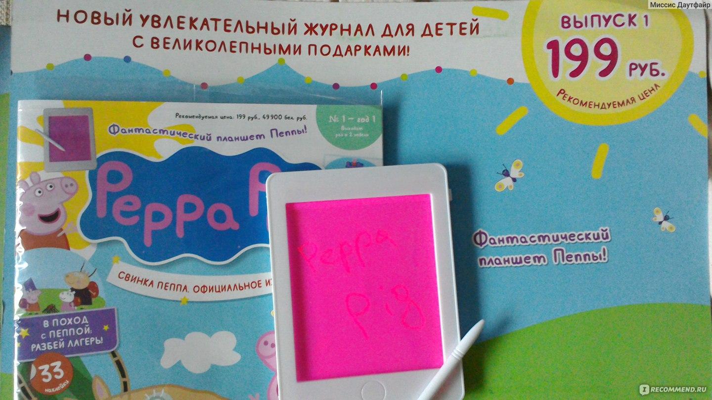 Журналы детские с подарком 71
