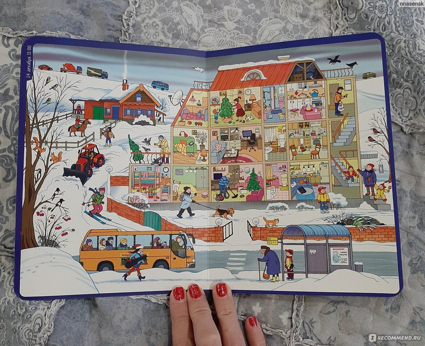 Зимние истории в картинках из жизни маленького городка мирославля
