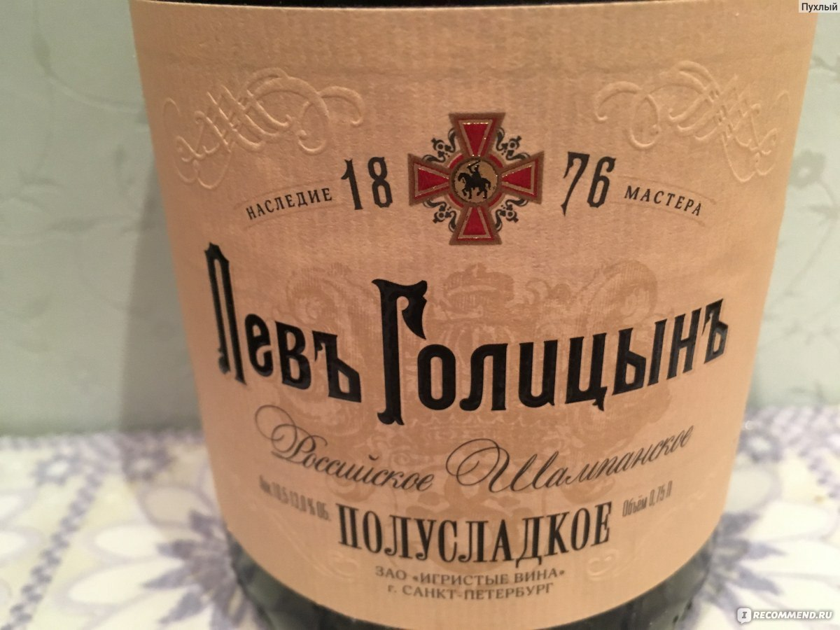 Шампанское Лев Голицын