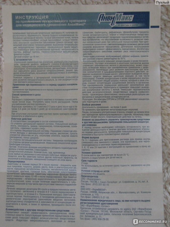 анвимакс инструкция по применению таблетки взрослым