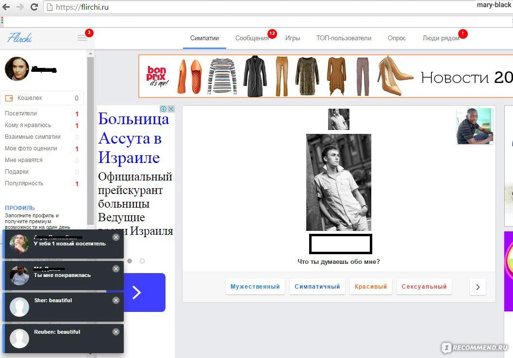 flirchi сайт знакомств регистрация