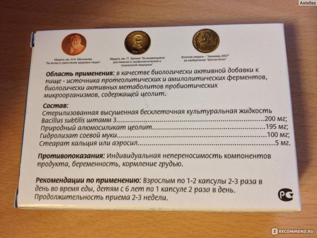 Лекарство бактистатин инструкция по применению, отзывы.