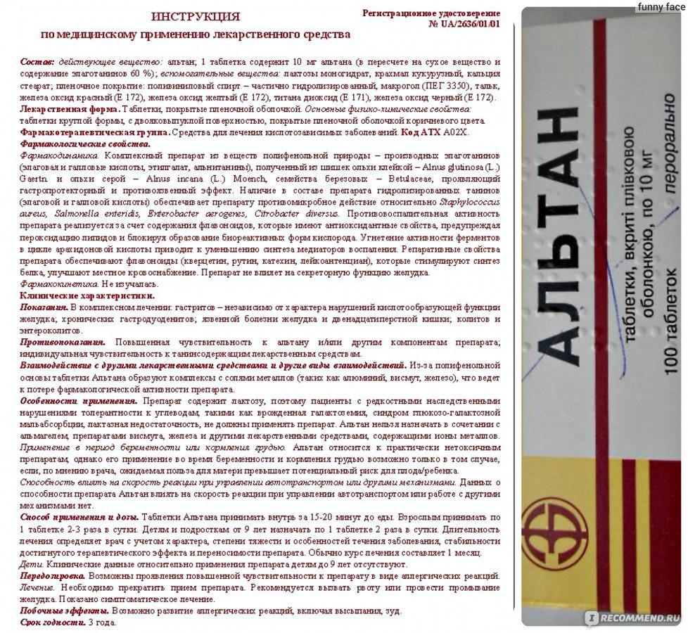 альтан препарат инструкция - фото 10