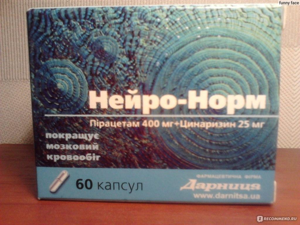 таблетки нейро норм инструкция - фото 10