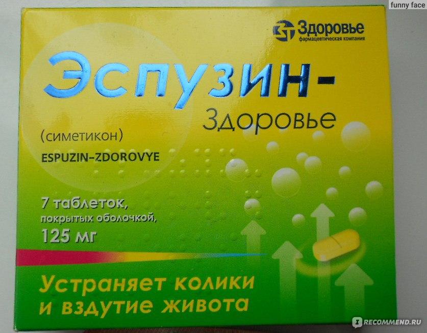 Купить эспузин-здоровье таблетки покрытые оболочкой 125мг №7 в.