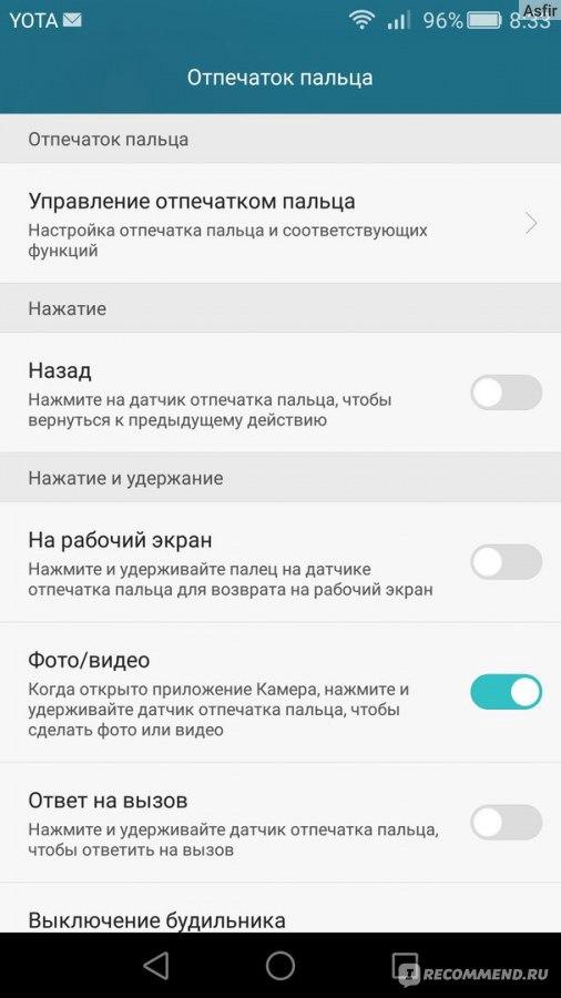 Как сделать на весь экран при звонке lenovo