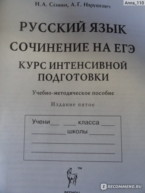 русский язык сочинение огэ сенина