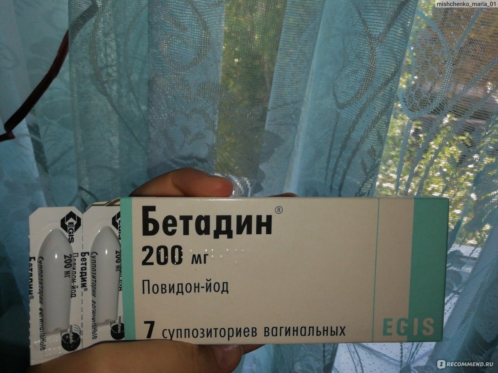 Бетадин свечи простатит таблетки для лечения простатита у собак