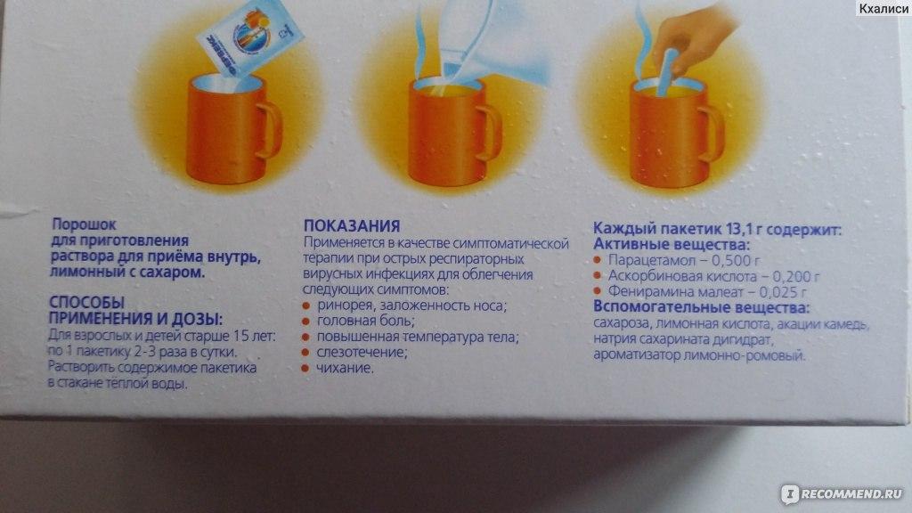 """Средства д/лечения простуды и гриппа UPSA """"Фервекс"""" - """"Отлично помогает при простуде. Но я смогла найти аналог дешевле!!!"""" Отзыв"""