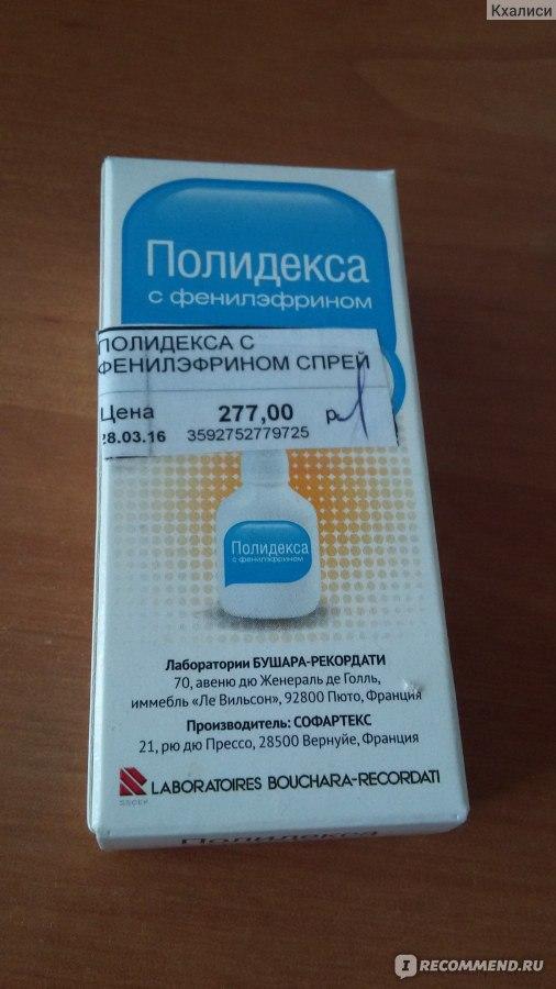 полидекса для носа цена инструкция