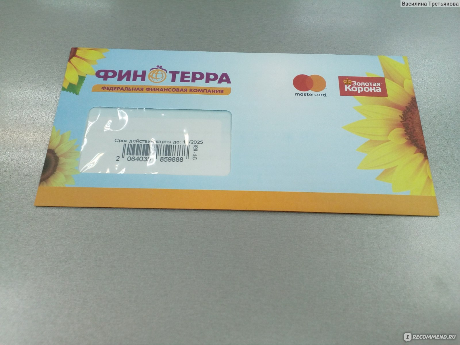 оформить займ финтерра capital one business credit card uk login