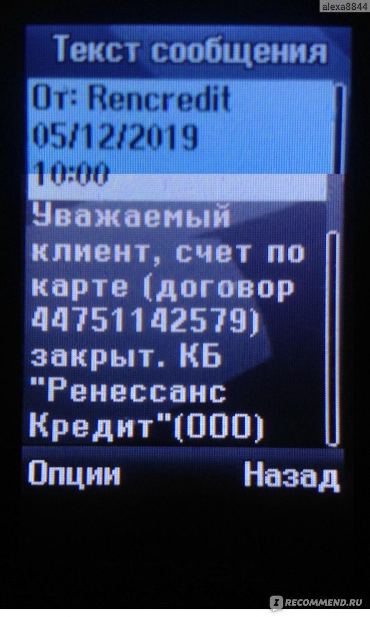 Взять срочный займ в москве