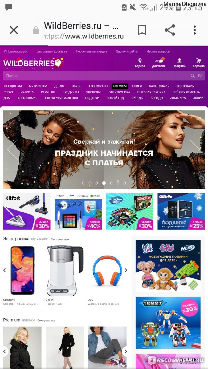 Вайделбирз Интернет Магазин Брянск