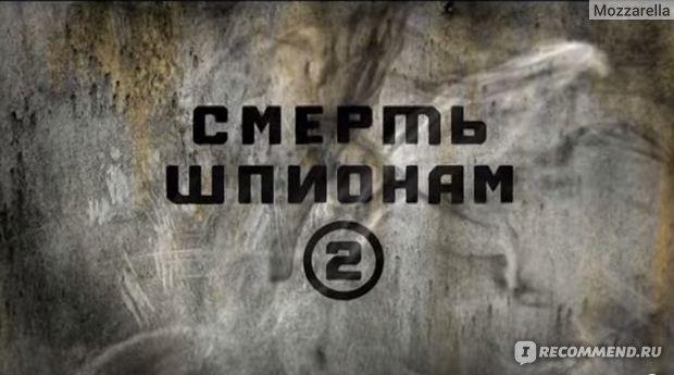 Сериал Смерть шпионам: Крым смотреть онлайн - Ivi ru
