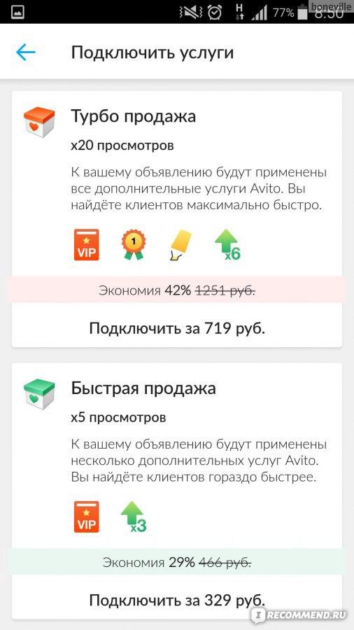 Avito.ru» - бесплатные объявления - «Гневный отзыв на примере одного ... 965a8431173