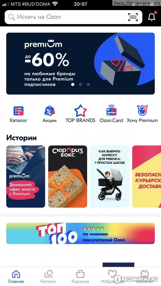 Озон Ру Интернет Магазин Каталог Москва Бытовая
