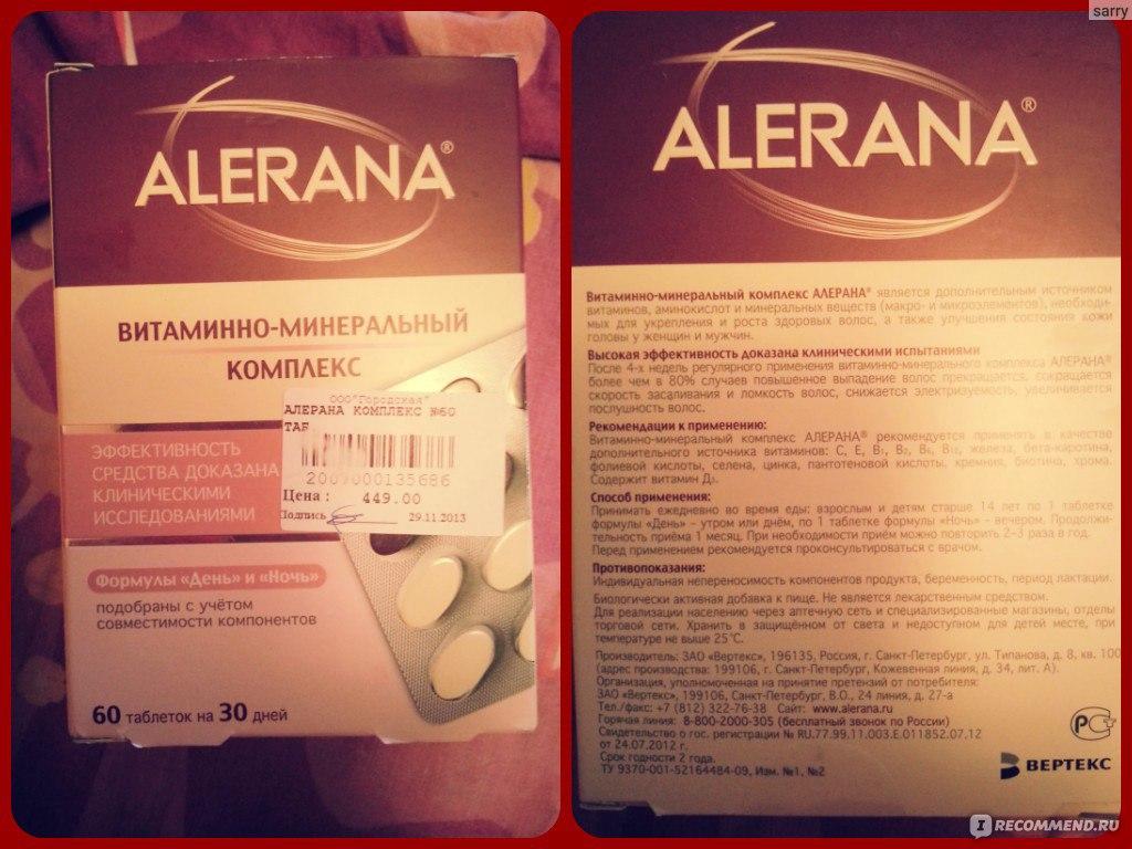 Витамины алерана для волос отзывы цена