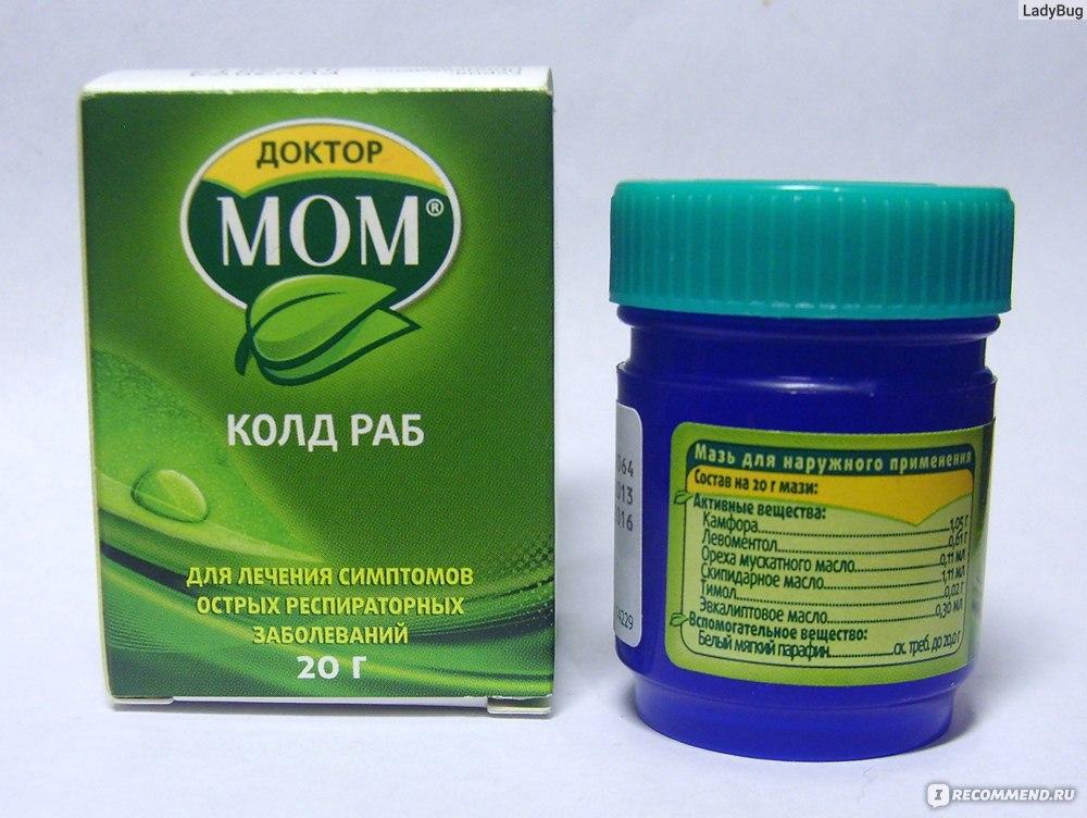 Мази при простуде для беременных