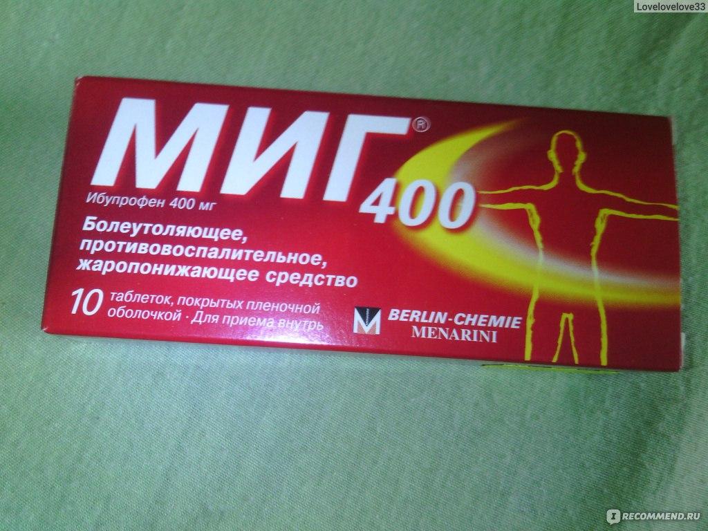 Миг лекарство от головной боли инструкция