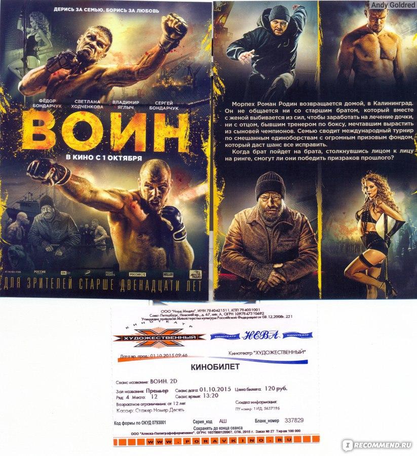 13 Воин Фильм