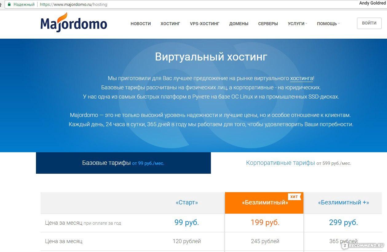 Мажордом хостинг отзывы купить хостинг за 100 рублей