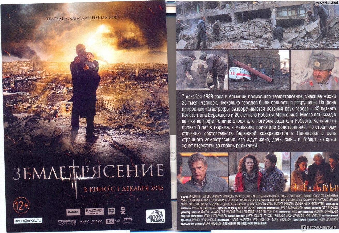 Фильм про семью попавшую в наводнение