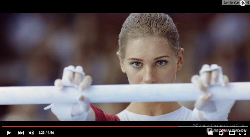 «Смотреть Фильм Чемпионы Выше Сильнее Быстрее 2016» — 2009