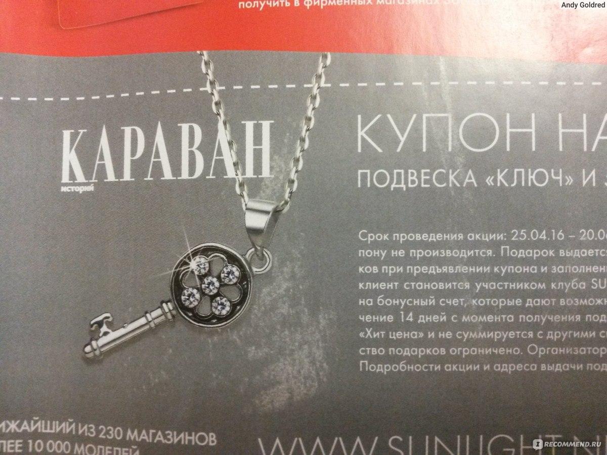 Серебро, акции и санлайт - Pikabu 76