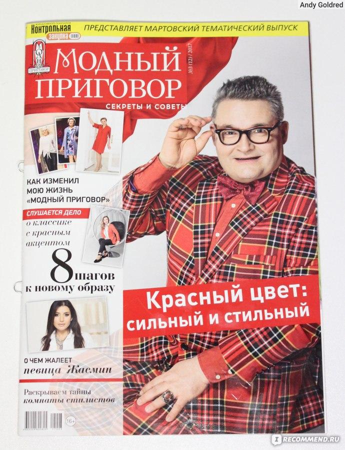 Журналы i модный приговор