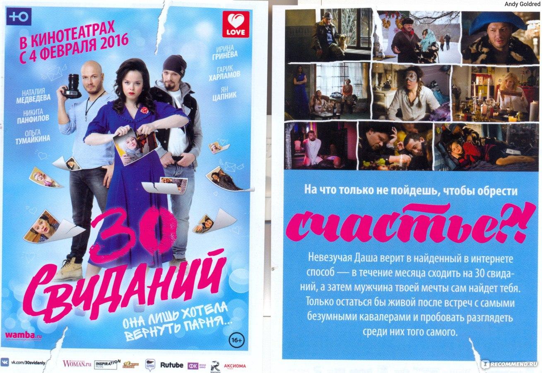 Фильм 30 свиданий 2016  в хорошем