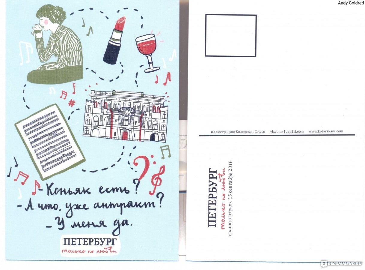 Где купить оригинальные петербургские открытки Blog Fiesta 60