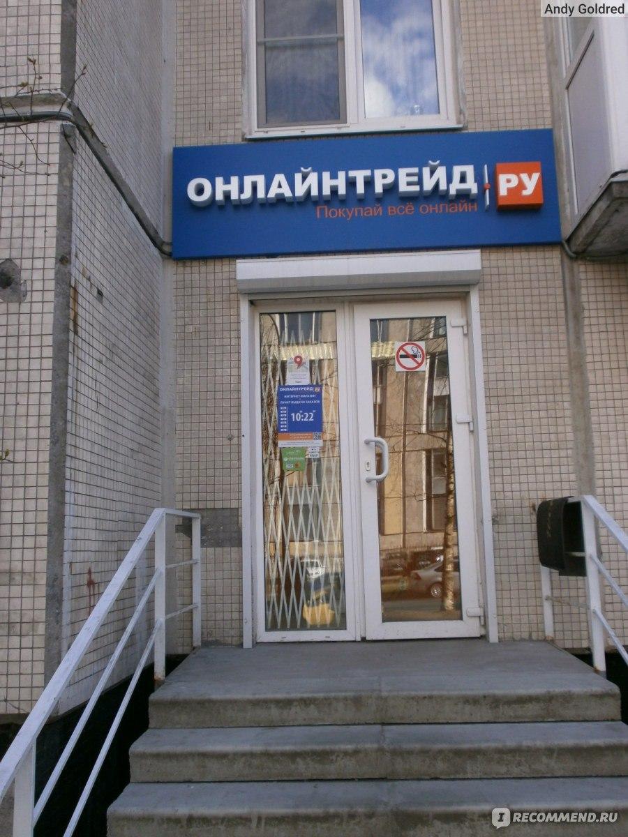 онлайн-трейд интернет-магазин нижний новгород личный кабинет взять кредит на 5 лет без справок