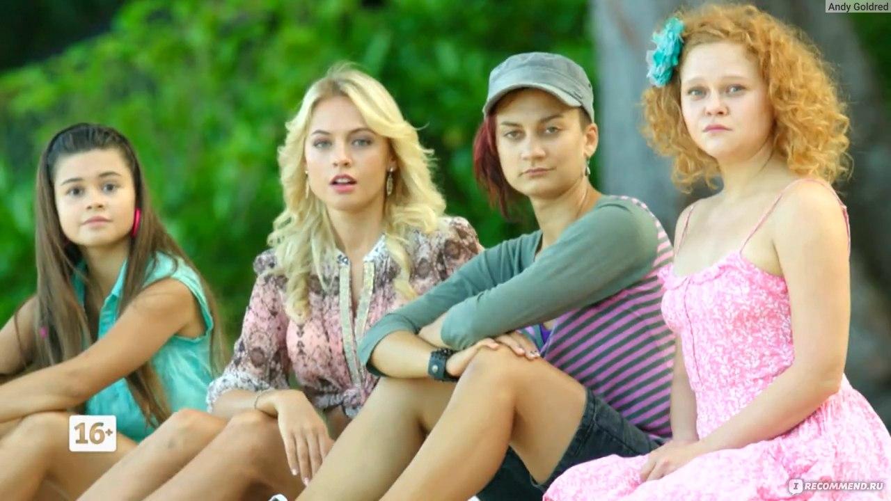Четыре девушки на острове 5 фотография