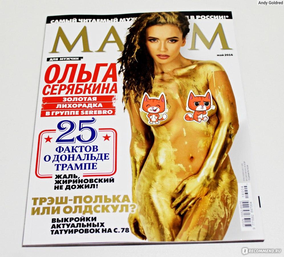 Наталья Ионова  фото видео отзывы  Девушки MAXIM