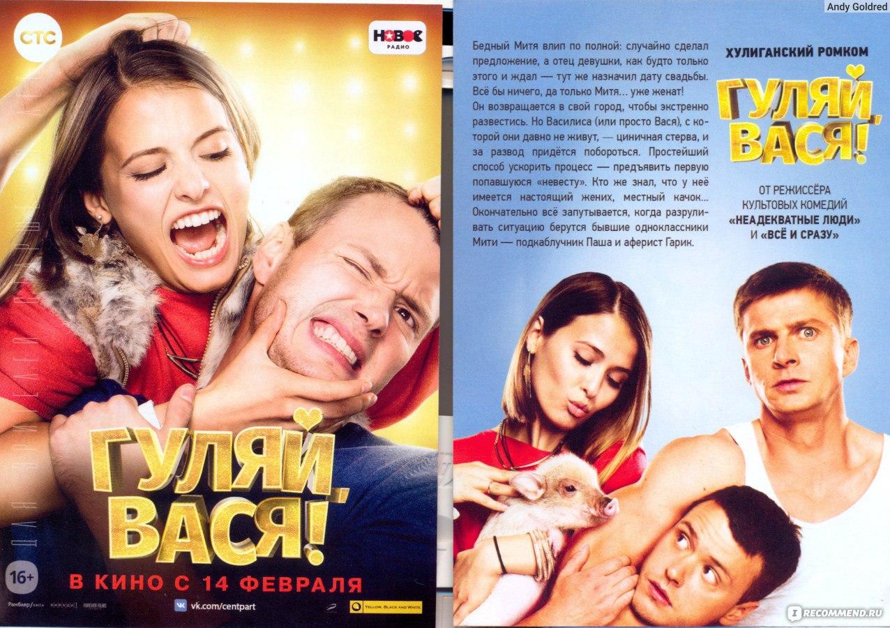 Фильм Гуляй Вася! Chill out Vasya!  смотреть онлайн