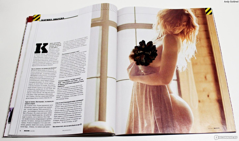 фото карины зверевой в журнале максим