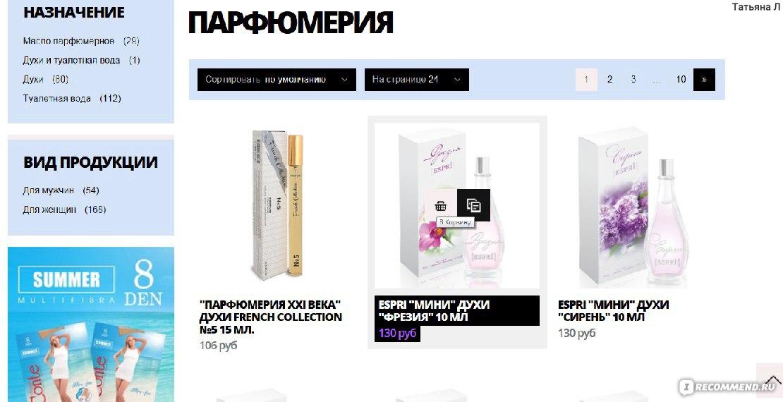 Косметика онлайн белорусская и крымская