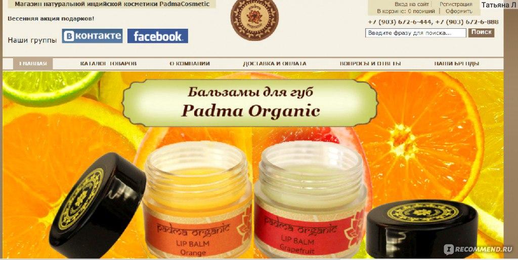 индийская косметика купить минск